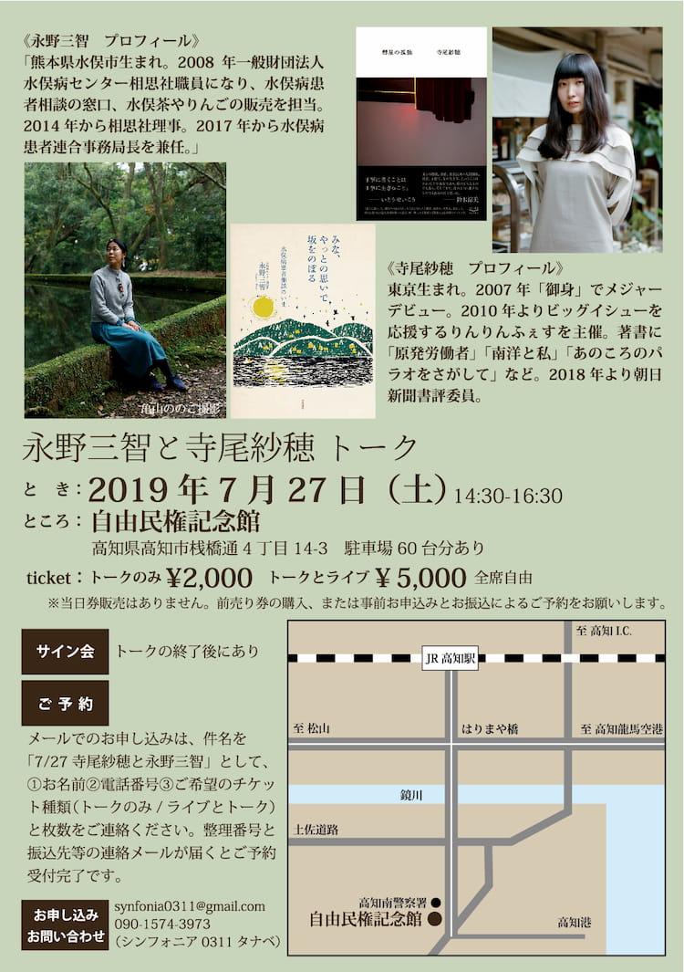 永野三智トークチラシ(裏)|水俣病センター相思社