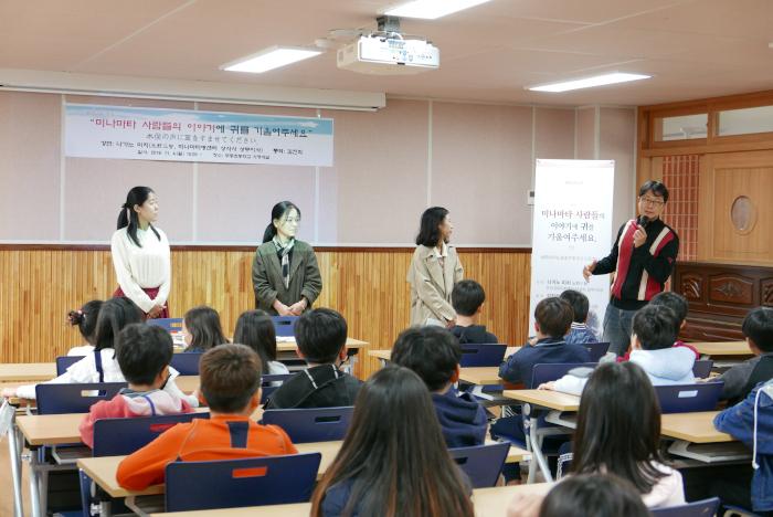 蔚山の斗東小学校での講話|水俣病センター相思社