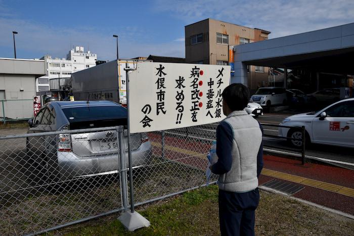 豊島からのお客様を水俣案内|水俣病センター相思社