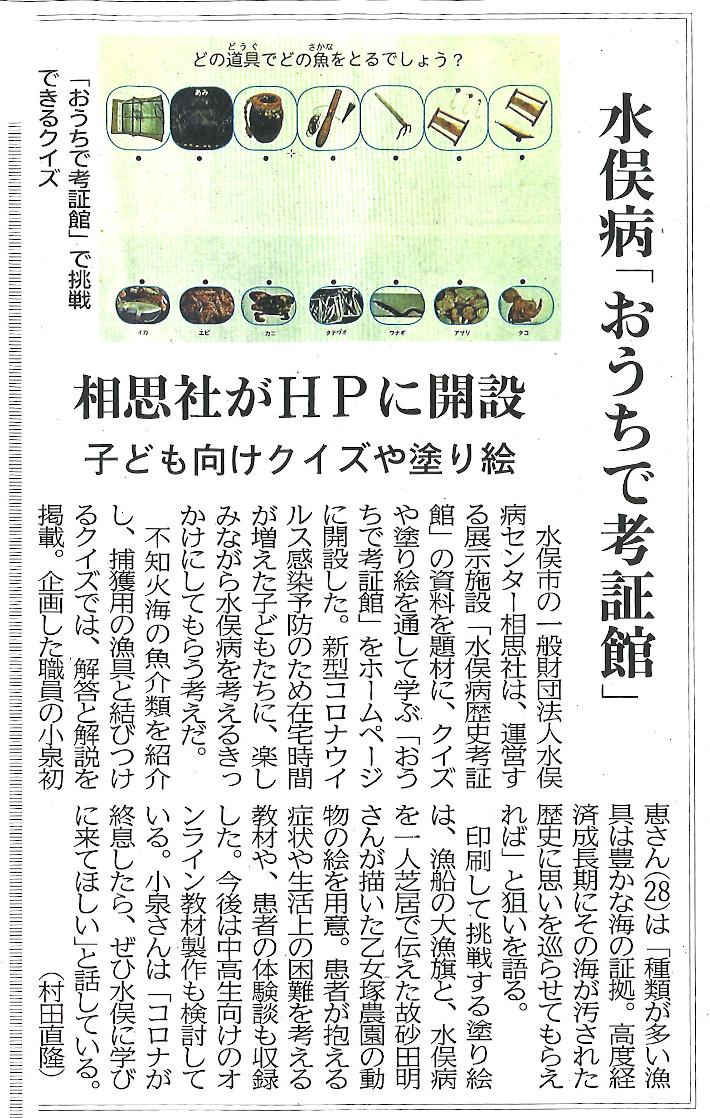 西日本新聞記事「おうちで考証館」|水俣病センター相思社