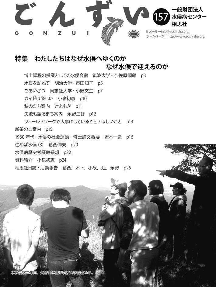 相思社機関紙「ごんずい」157号|水俣病センター相思社