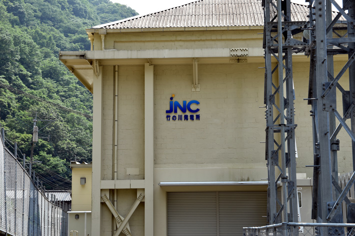 JNC竹の川発電所|水俣病センター相思社